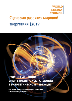 Nuclear World Energy Scenarios 2019 Full Report (Russian language)