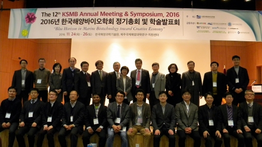 Marine Biotechnology at the heart of Korean green growth strategy